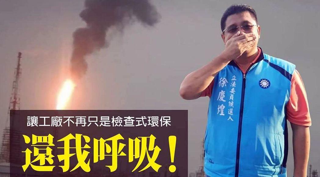 國民黨立委參選人徐慶煌認為應揚棄「檢查式」的環保。圖/徐慶煌提供