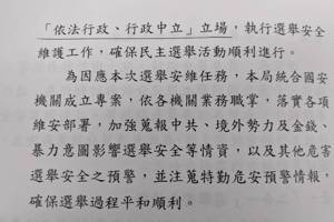 <u>國安局</u>:執行選舉安維工作 秉持依法行政、行政中立