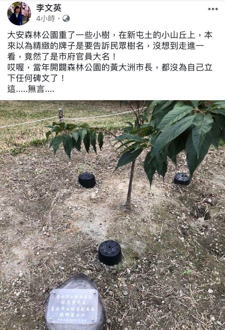 民進黨籍的台北市政府前副秘書長李文英,昨晚於臉書貼文,指大安森林公園種了一些小樹...