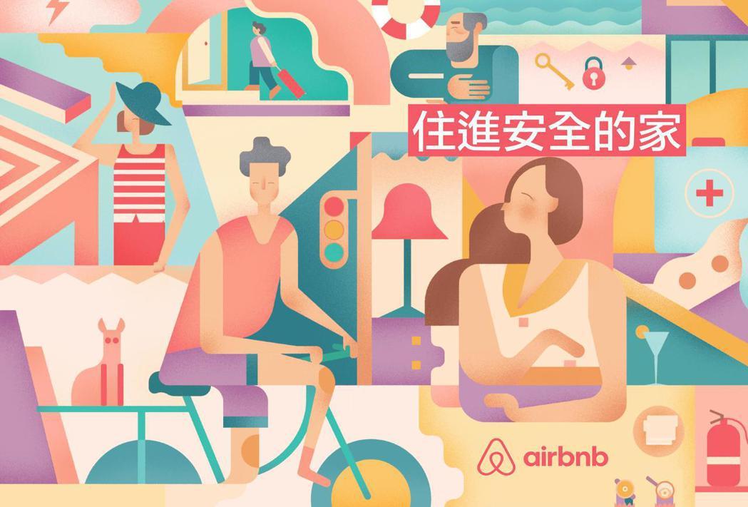 Airbnb將全面升級現有的住家消防與一氧化碳安全專案,強化房源安全。圖/Air...
