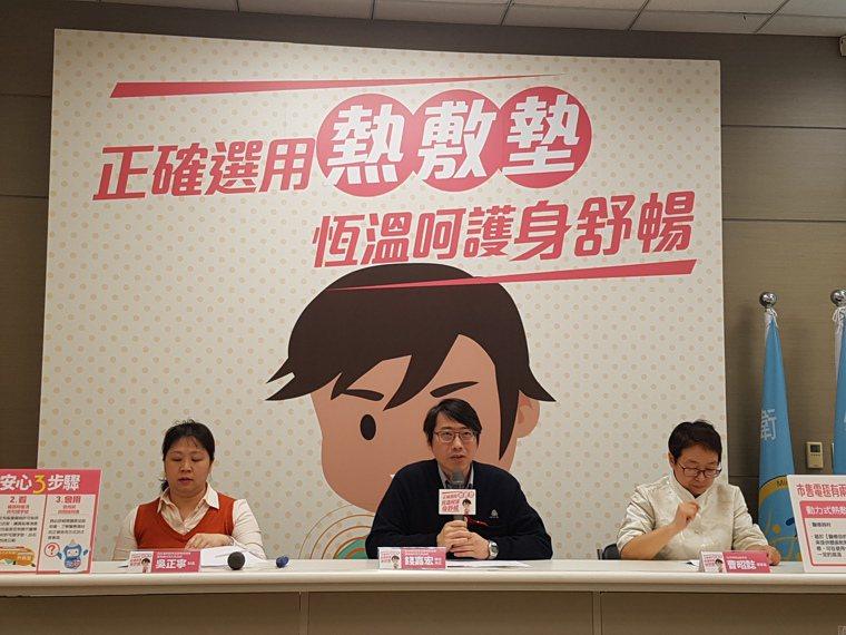 食藥署舉行記者會提醒民眾熱敷墊選購和使用注意事項。記者楊雅棠/攝影