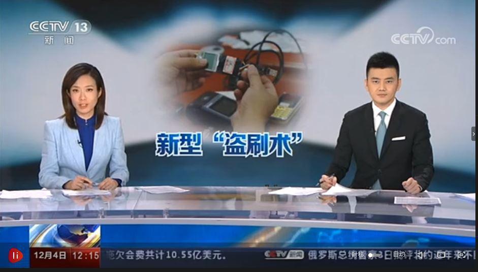 央視網今日報導,新型盜刷術利用「嗅探」,即使沒掃碼,也能在周圍1.5公里內隔空盜...