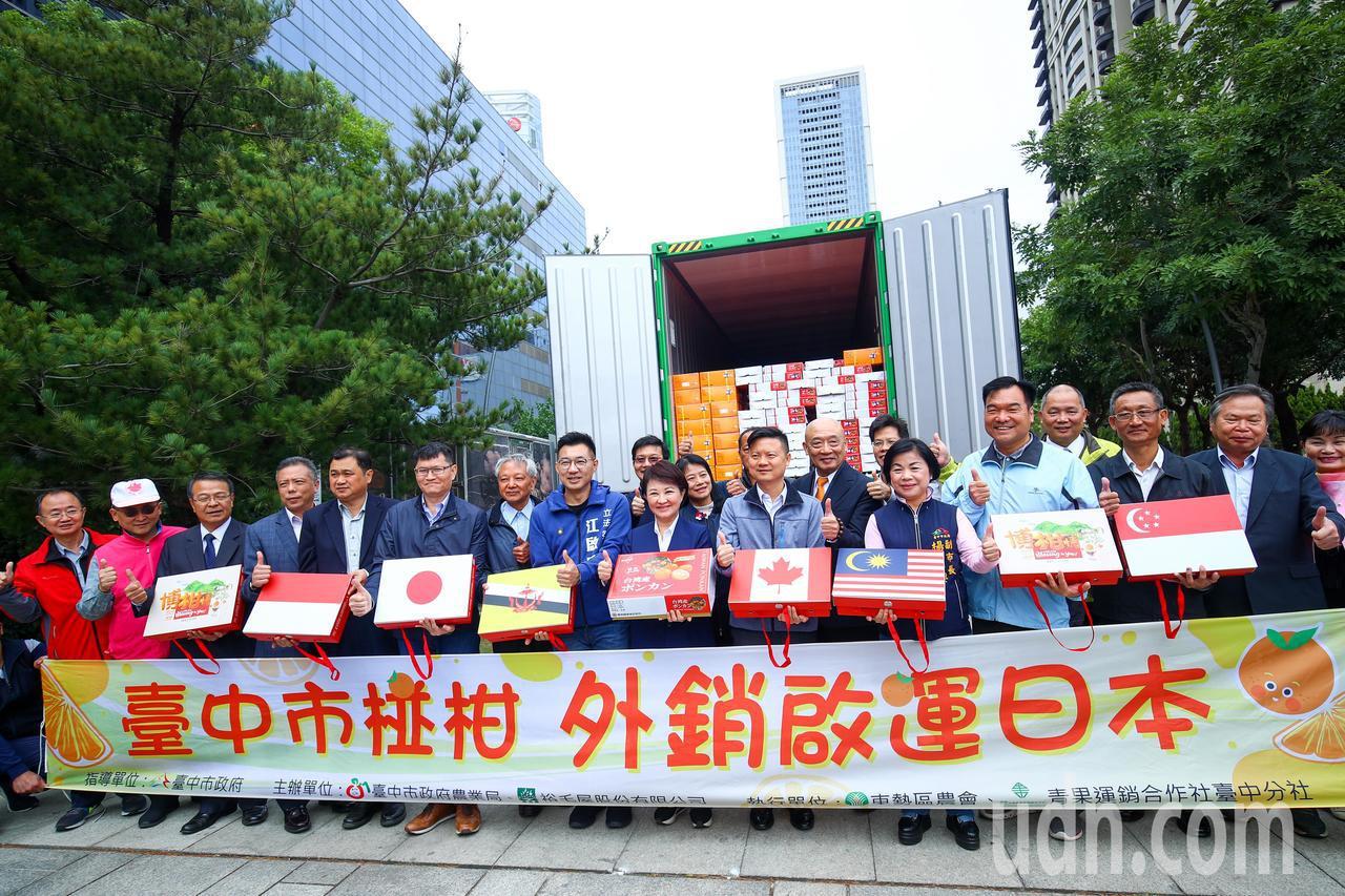 台中市椪柑今年首批外銷到日本共20公噸,今天舉辦封櫃啟運儀式。記者余采瀅/攝影