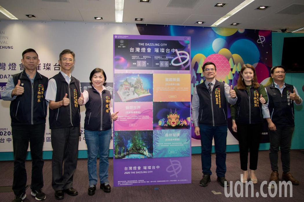 「2020台灣燈會在台中」官方網站中文版今日正式啟用,英文版及智慧導航APP預計...