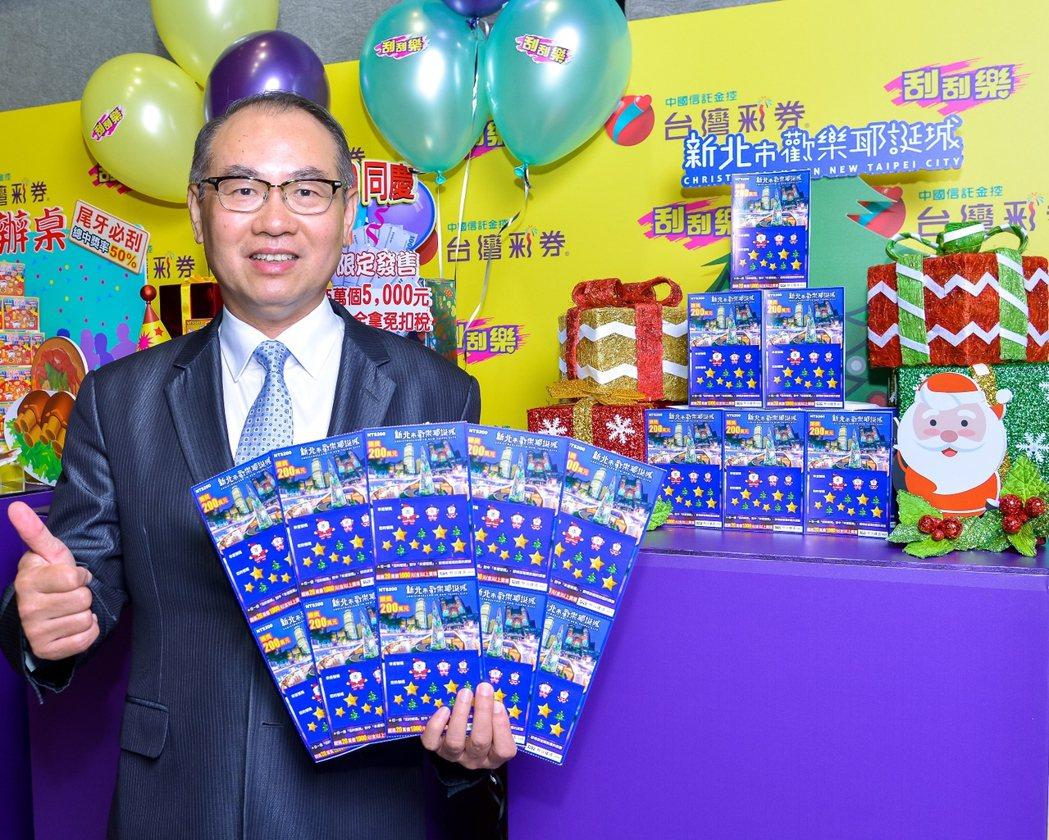 配合新北市歡樂耶誕城,台彩推出同名款刮刮樂。圖/台彩提供