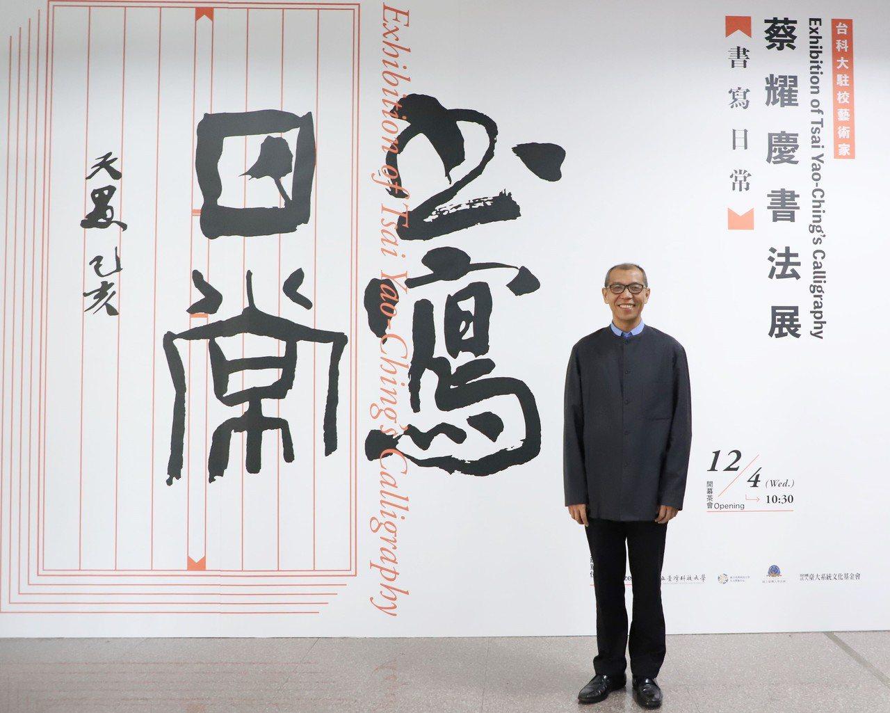 台科大舉辦「書寫日常書法展」,現場展出台科大駐校藝術家蔡耀慶老師的書法作品。圖/...