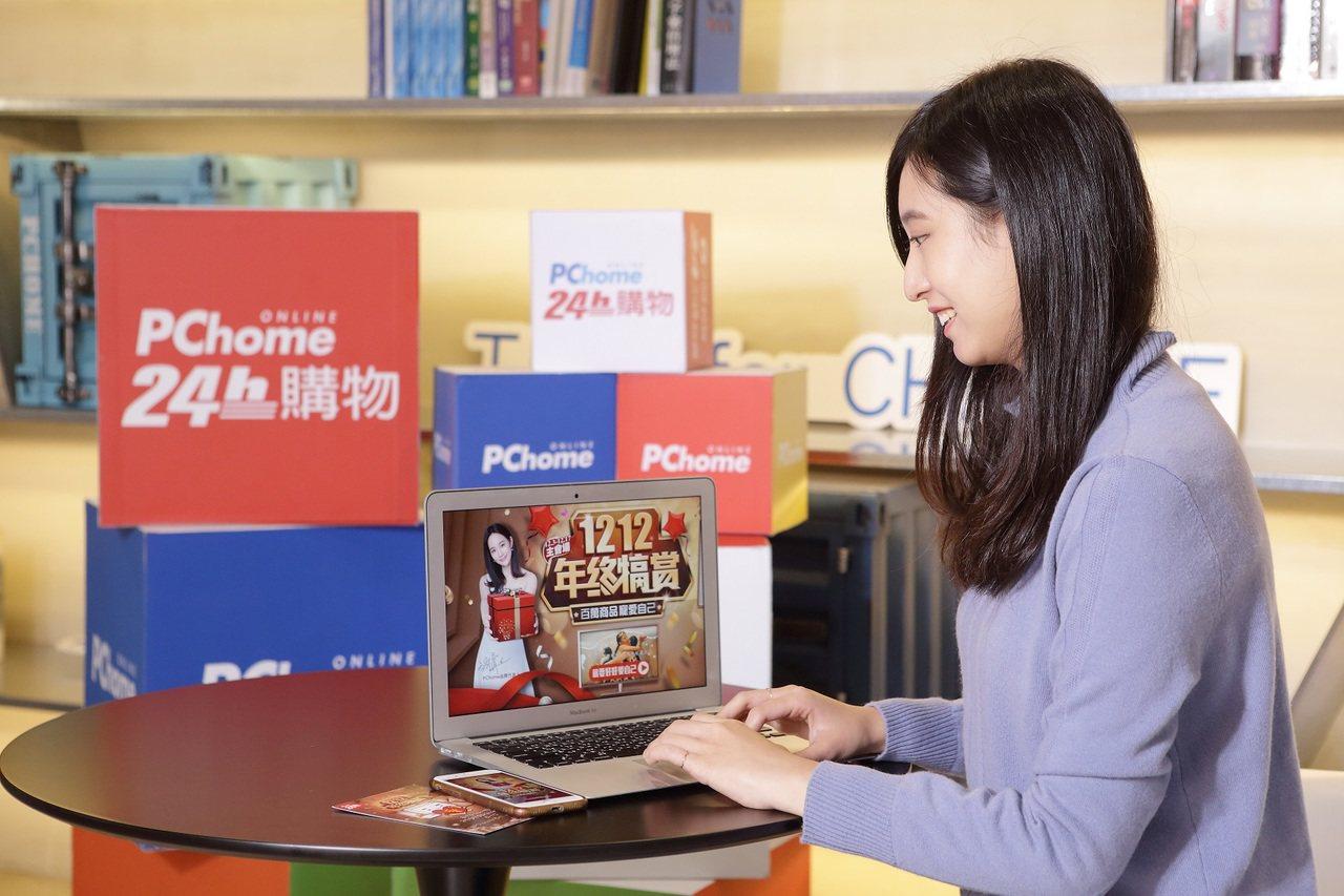 PChome 24h購物雙12祭出百萬商品感恩回饋價,天天推出限量12元超殺瘋搶...