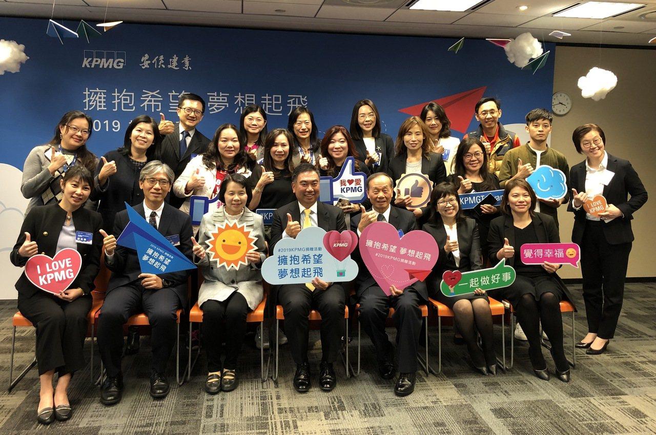 KPMG安侯建業聯合會計師事務所聯合22家企業舉辦「擁抱希望、夢想起飛」捐贈活動...