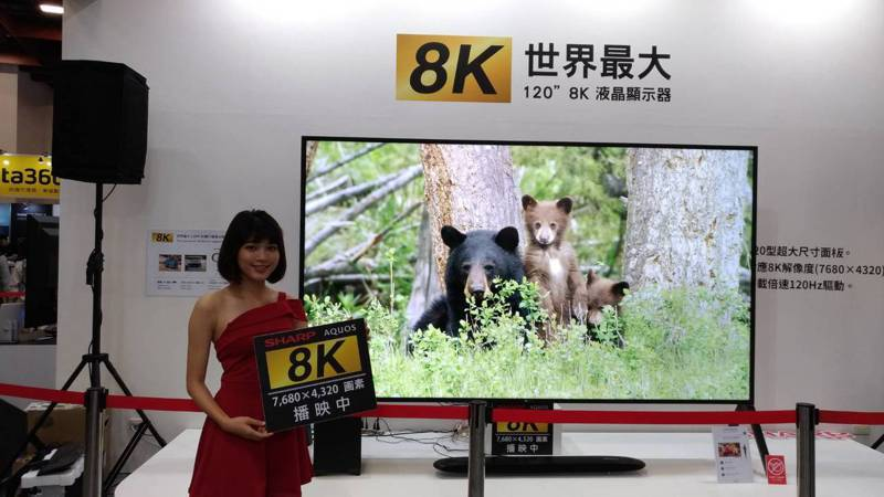 光電科技工業協進會(PIDA)觀察今年在電視顯示器這一區塊,8K電視以儼然成為消費市場兵家必爭之地。圖為夏普在資訊月展出全世界最大120吋8K電視。記者張義宮/攝影