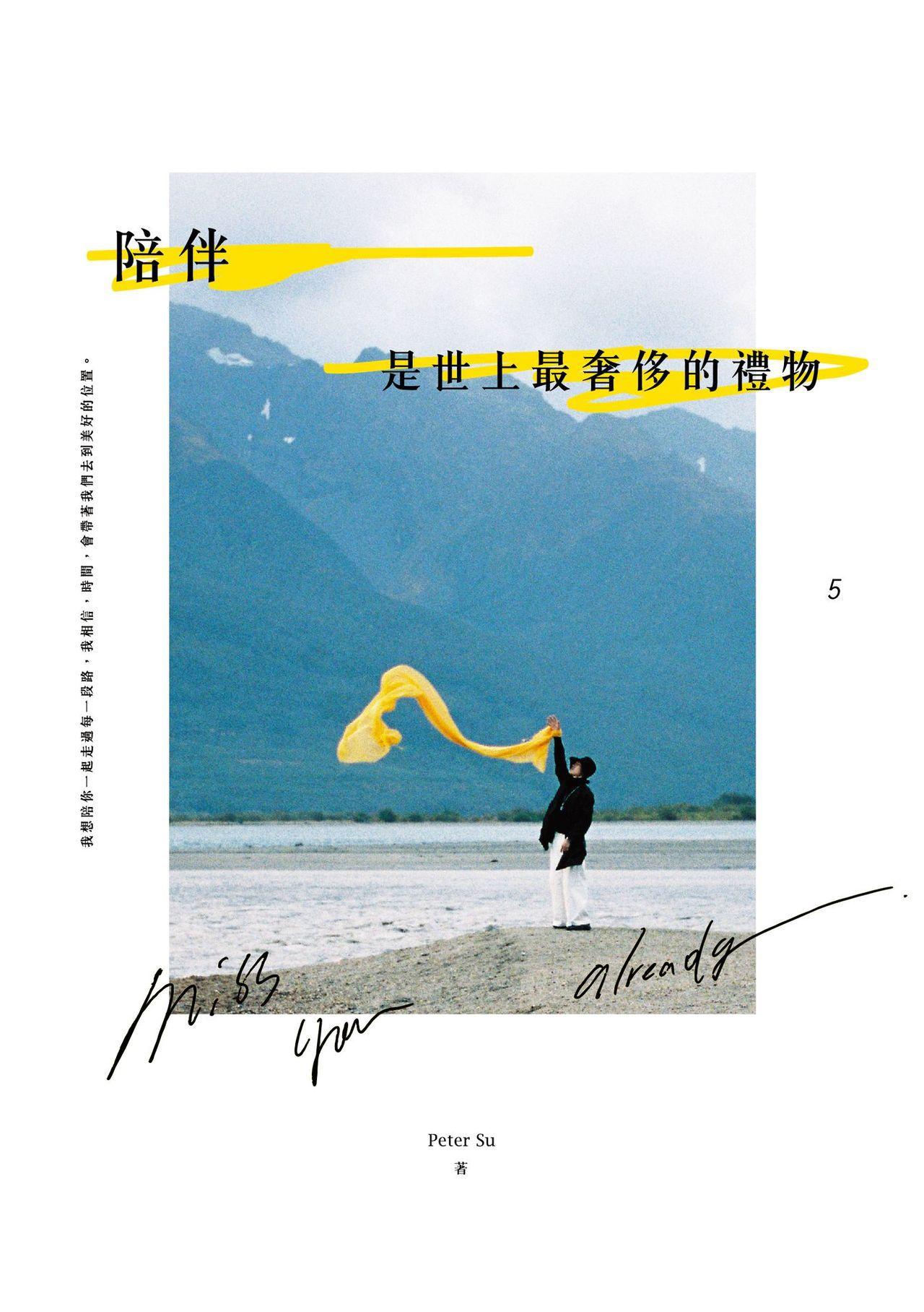 Peter Su的《陪伴,是世上最奢侈的禮物》,登上台灣與香港暢銷書年度TOP1...