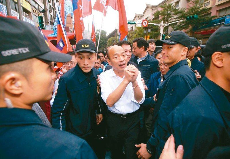 韓國瑜與特勤隨扈人員。圖/報系資料照