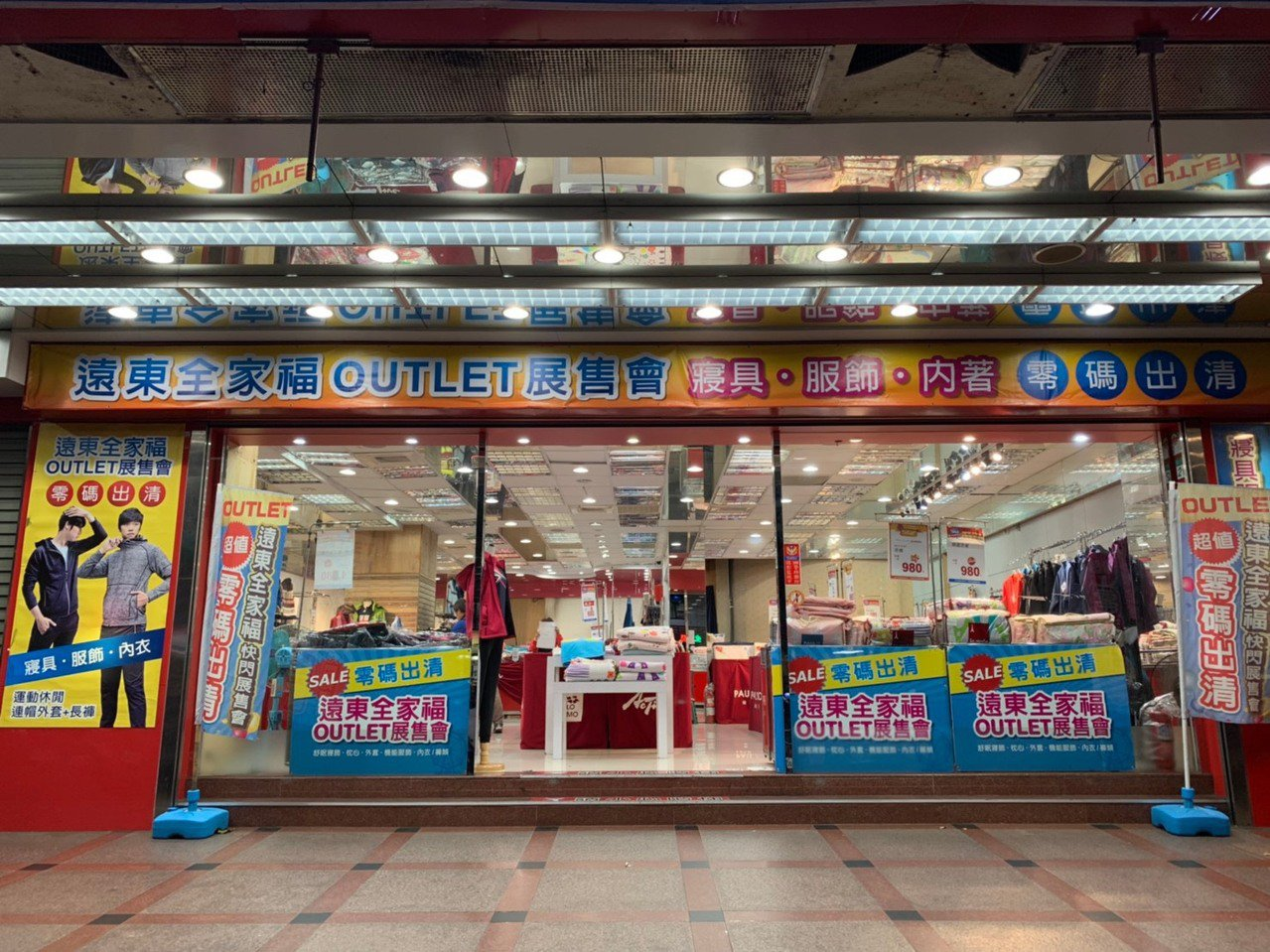 遠東全家福旗下全系列品牌即日起於台北市南門市場、北投富邦旁舉辦年終出清展售會。圖...
