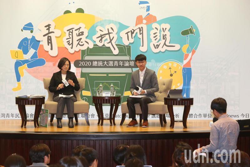 蔡英文出席青年團體主辦的2020總統大選青年論壇。記者林俊良/攝影