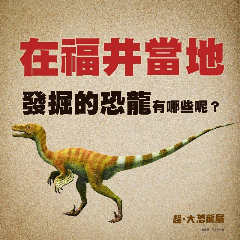 在日本被發現、命名的恐龍只有8種,其中5種就是在福井縣的勝山市發現,超.大恐龍展第一手揭密。 圖/聯合數位文創提供