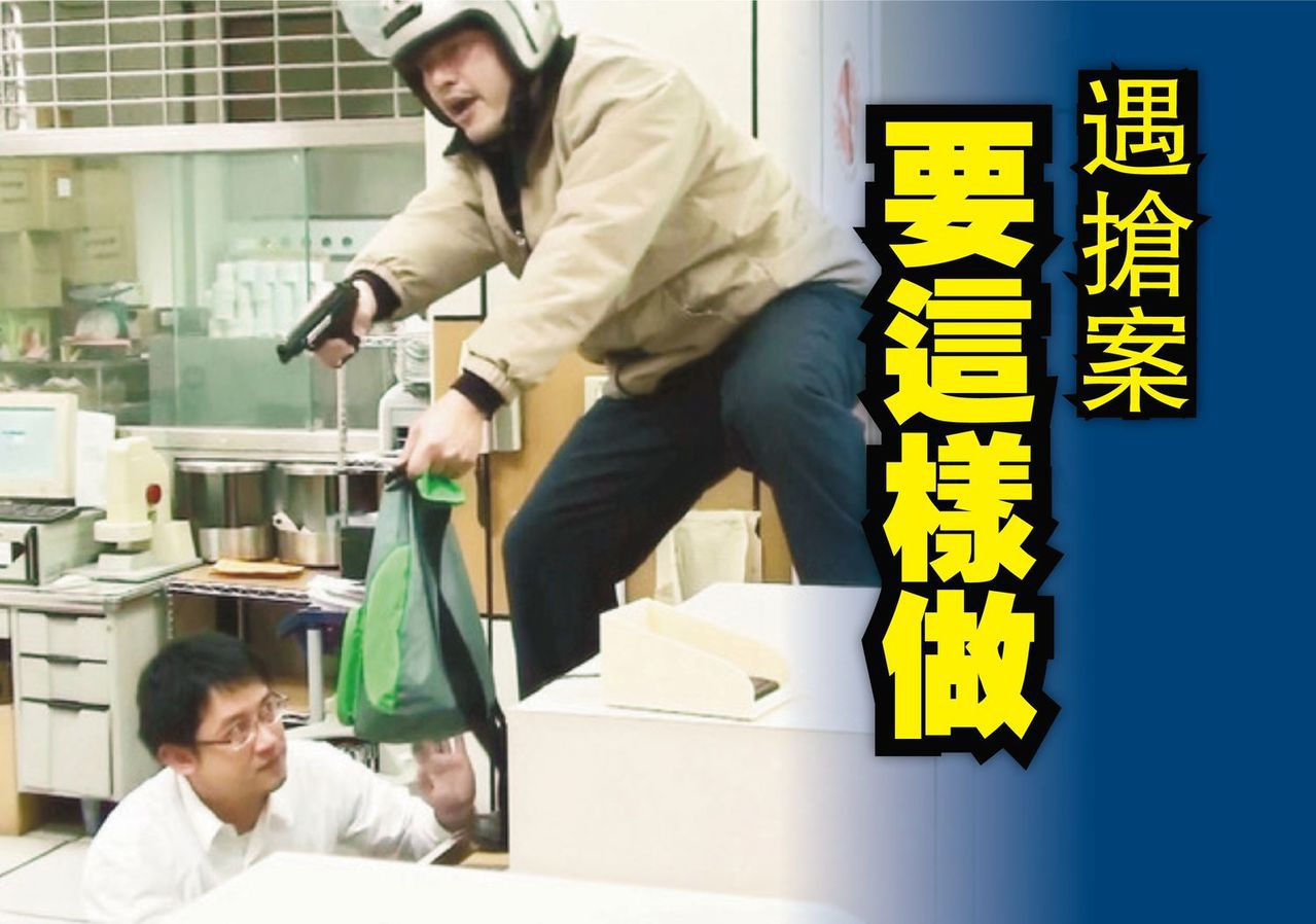 警方防搶演練,假歹徒跳上櫃檯要錢,彷彿電影情節。圖/聯合報系資料照片