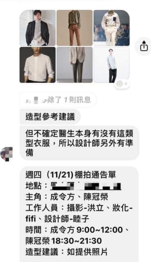 醫師陳冠榮貼出台灣基進宣傳照棚拍私訊對話,競選團隊不僅提供男模照當造型參考,還要...