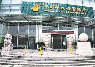 中國郵儲銀行。本報資料照片
