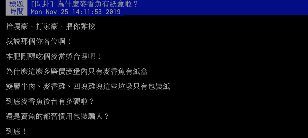 有網友在PTT上詢問,為什麼只有麥香魚有紙盒?圖/PTT八卦版