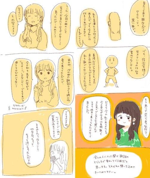有其他同樣在演唱會聽到今井小姐感想的網友,將這段談話畫成漫畫。