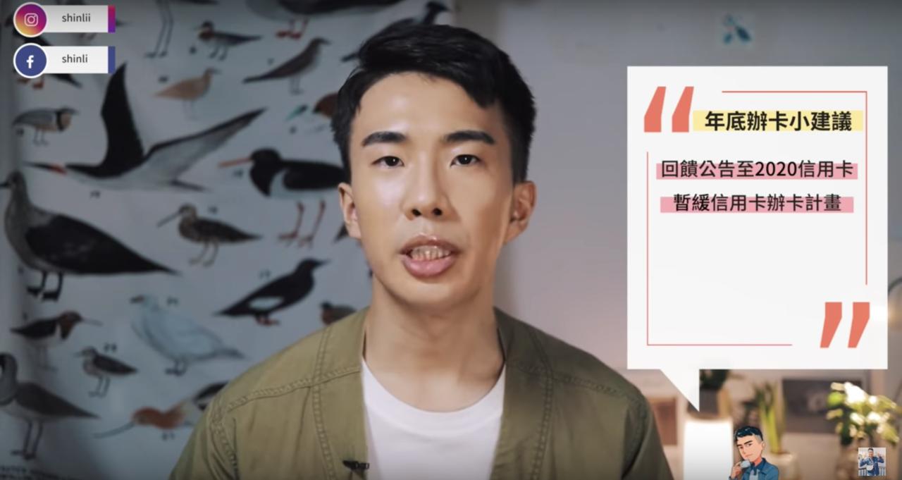 理財型Youtuber「SHIN LI」提醒年底想申辦信用卡的民眾,選擇申辦回饋...