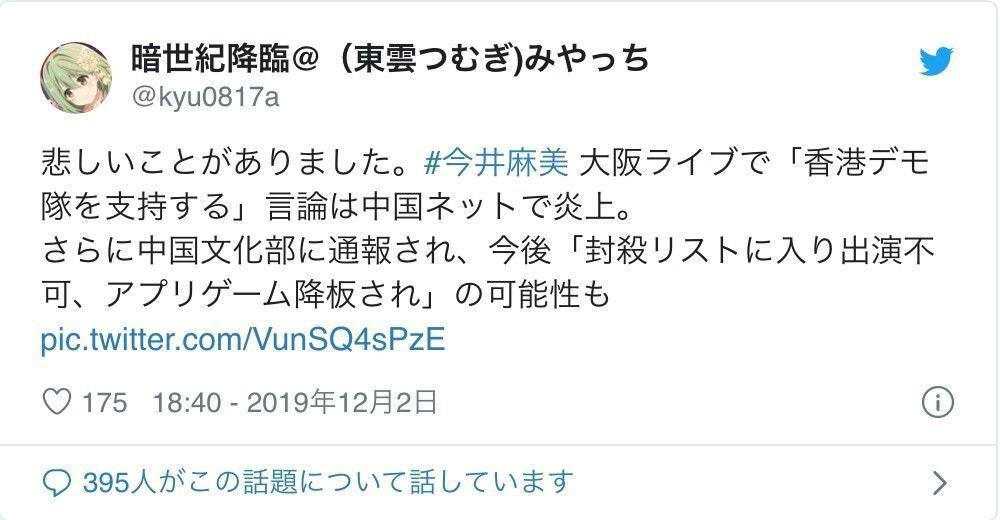 日本網友發現中國人舉報今井麻美,在twitter發出悲報。