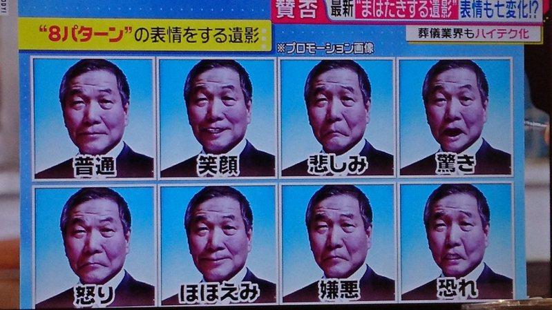 「會動的遺照」有8種表情的變化。圖翻攝自Twitter「koakuma_ko」
