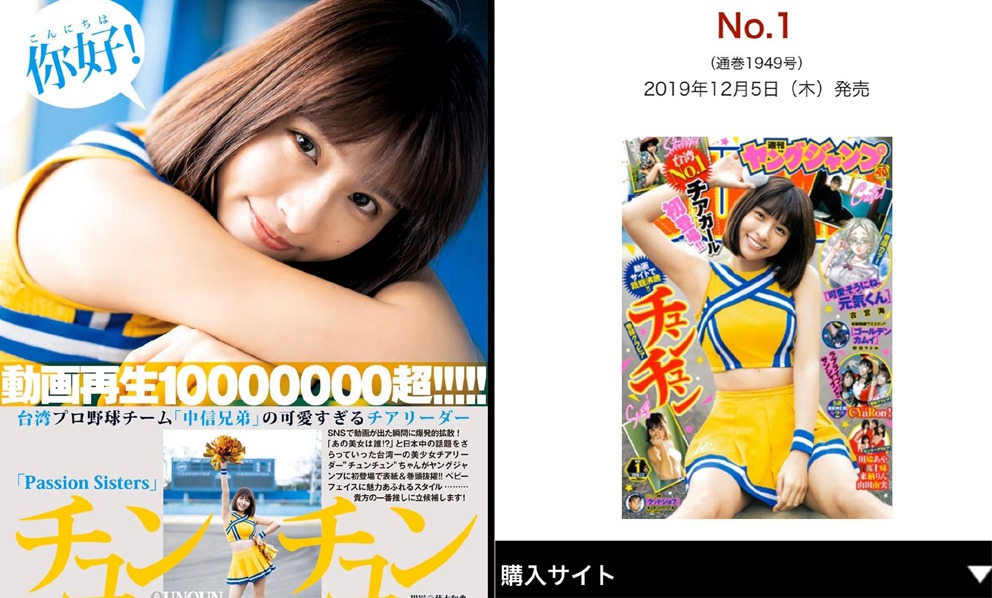 登上日本青年漫畫週刊「YOUNG JUMP」的封面。圖取自/Instagram@...