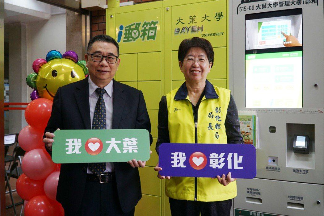 校長梁卓中(左)與彰化郵局局長張耀中(右)共同宣佈i郵箱啟用。 大葉大學/提供。