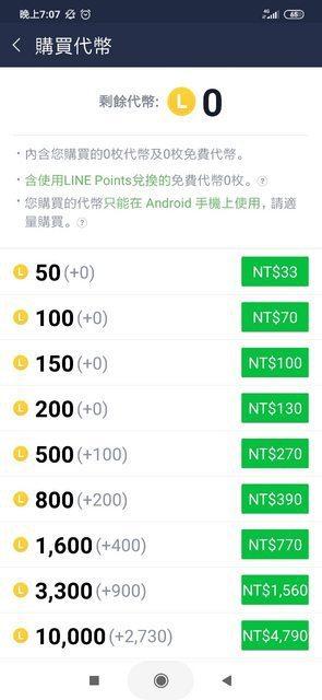 LINE購買點數33元可以買50點,70元卻只有100點,原PO為此感到困惑不已...