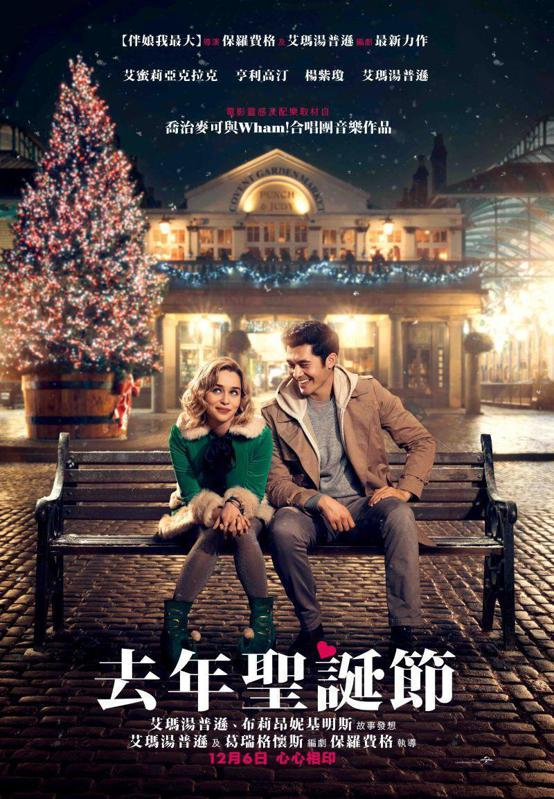 《去年聖誕節》中文海報,12月6日上映