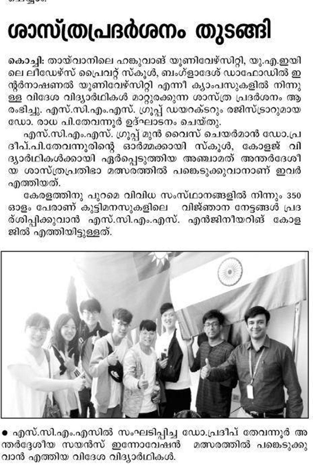 弘光科大學生到印度參加創意賽,獲得最佳演算法獎,當地報紙刊出。圖/弘光科大提供