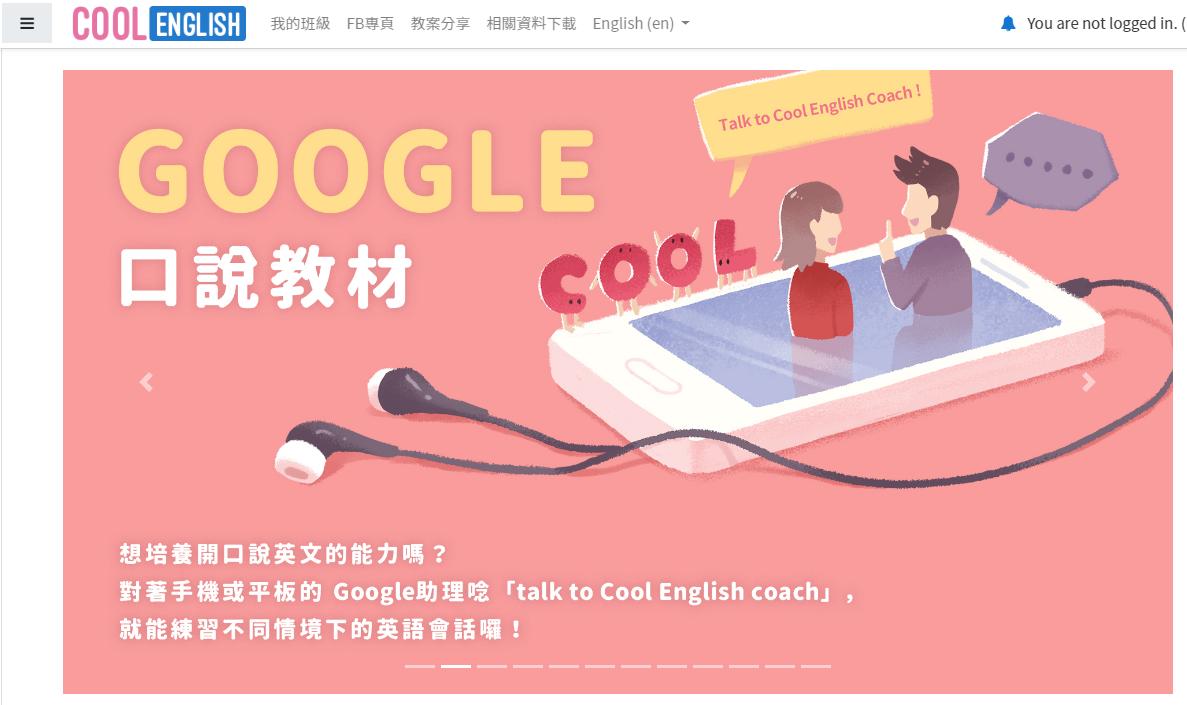 為提升學生英語能力,教育部自2015年設置「Cool English英語線上學習...