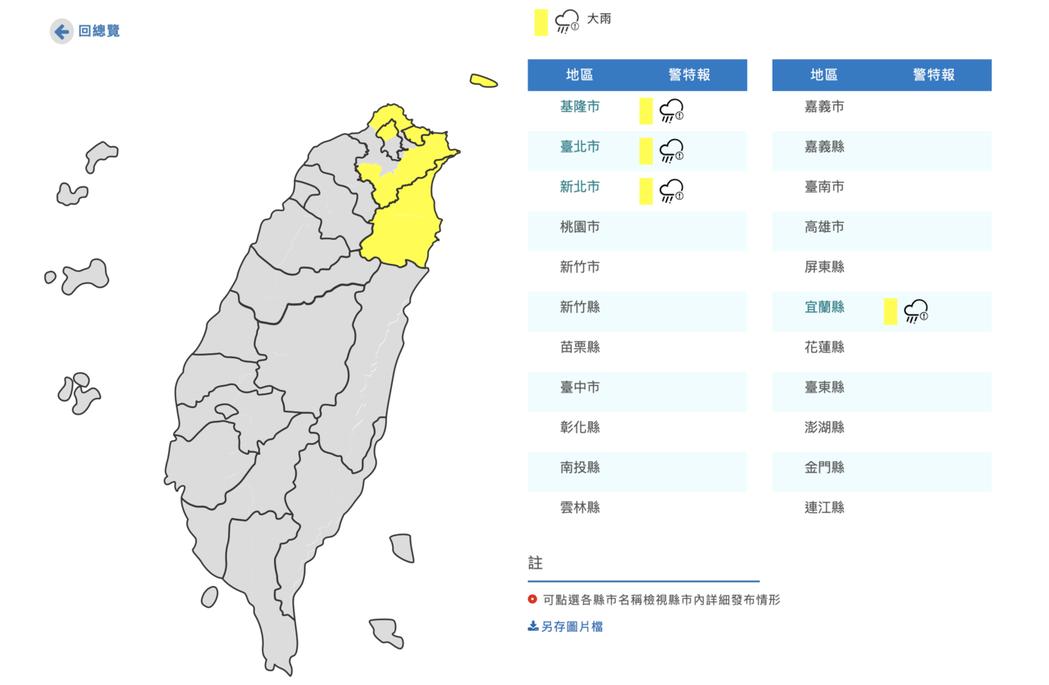 中央氣象局針對北部3縣市發布大雨特報。圖/氣象局提供