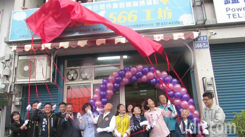 苗栗縣頭份市「慢飛天使.566工坊」今天熱鬧揭牌,並頒發感謝狀給提供作業活動廠商。記者范榮達/攝影