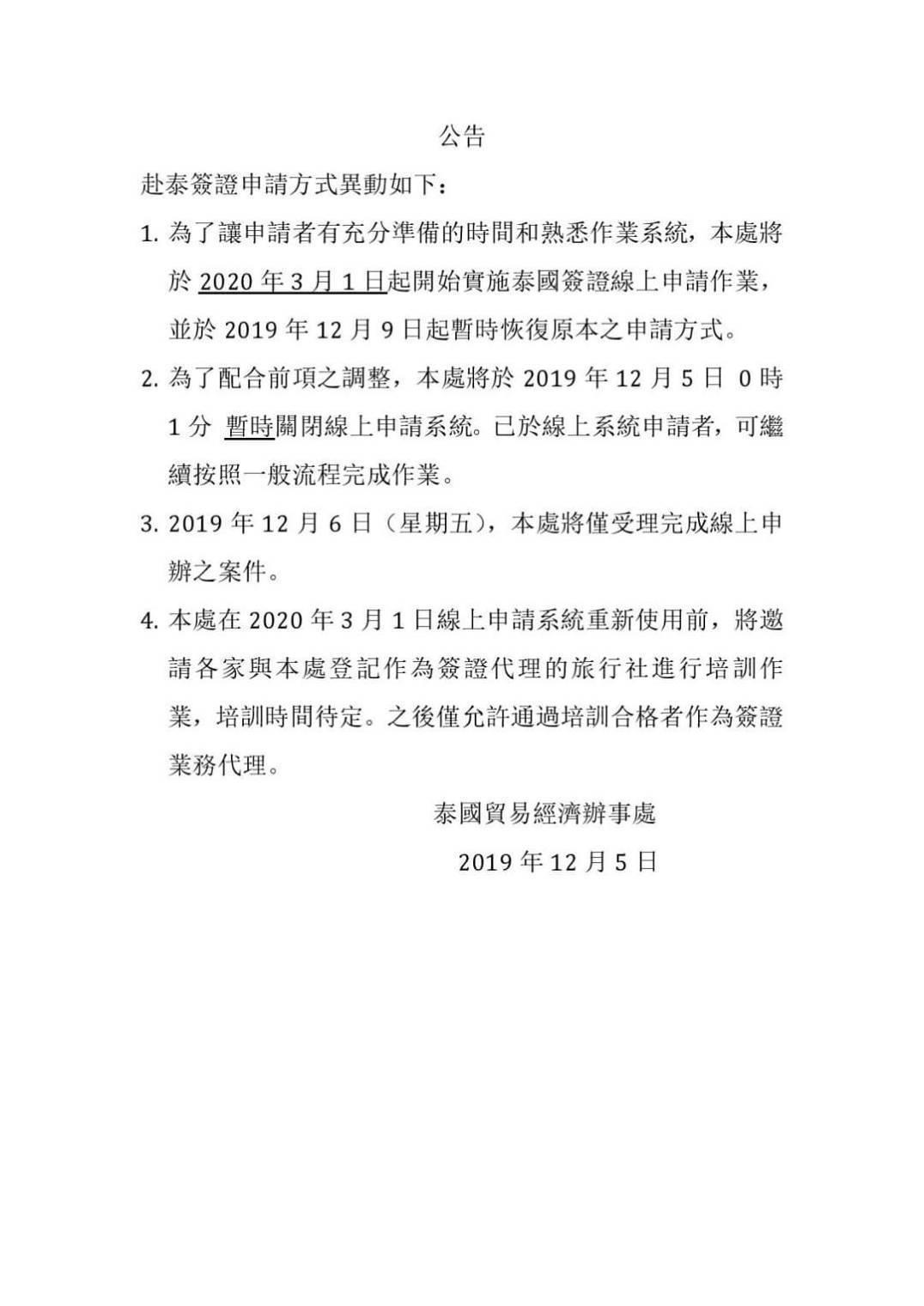 泰國貿易經濟辦事處於12月5日針對泰國簽證發布最新公告。圖/取自Thailand...