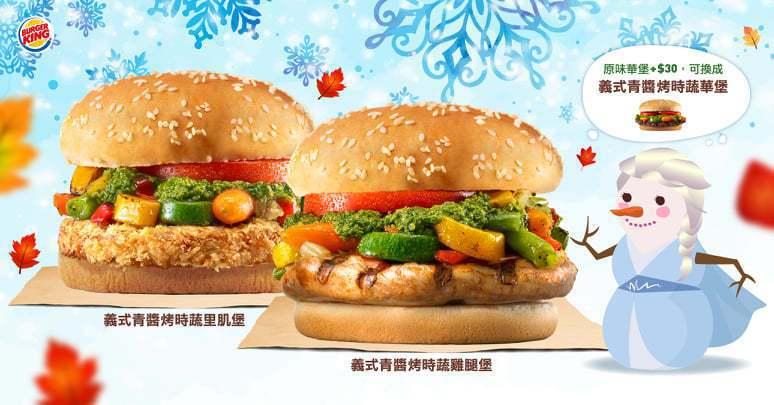 漢堡王新推出的「義式青醬烤時蔬雞腿堡、義式青醬烤時蔬里肌堡」,單點各為109元。...