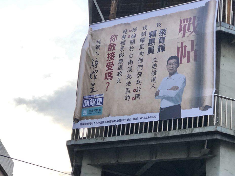 台南市第一選區立委參選人顔耀星今天在新營市場立看板,向另二位參選人下戰帖辯論。圖/顏耀星服務處提供