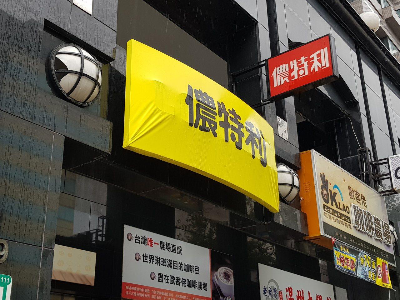 中文布條下,依稀可見到Lotteria的英文看板。記者陳睿中/攝影