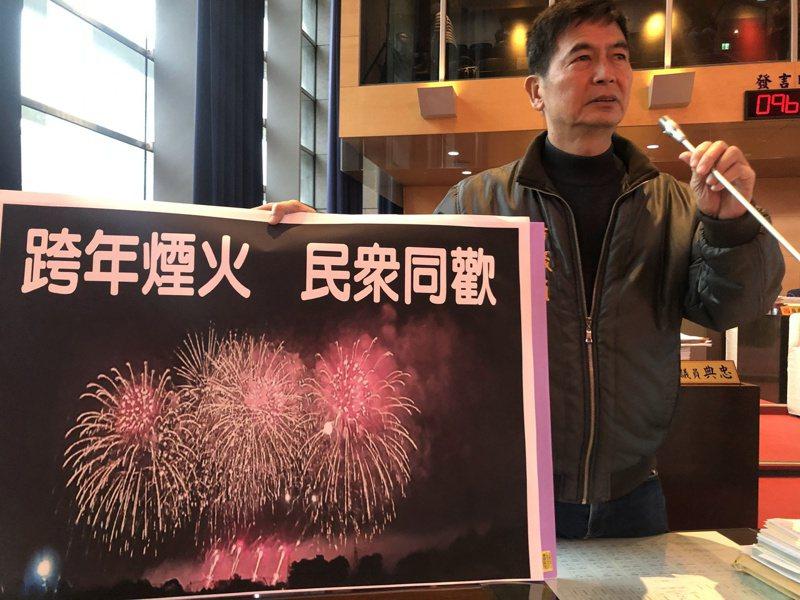 台中市議員陳本添表示,跨年活動應該放煙火同歡。記者陳秋雲/攝影