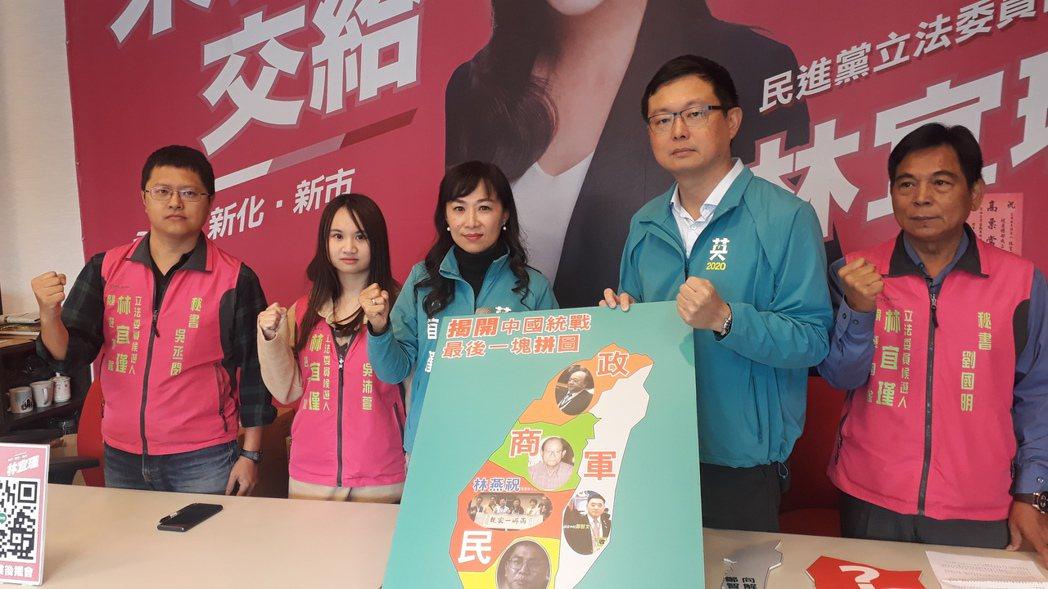 林宜瑾與蔡英文台南市競選總部發言人李退之指林燕祝等人是統戰的最後一塊拼圖。記者周...