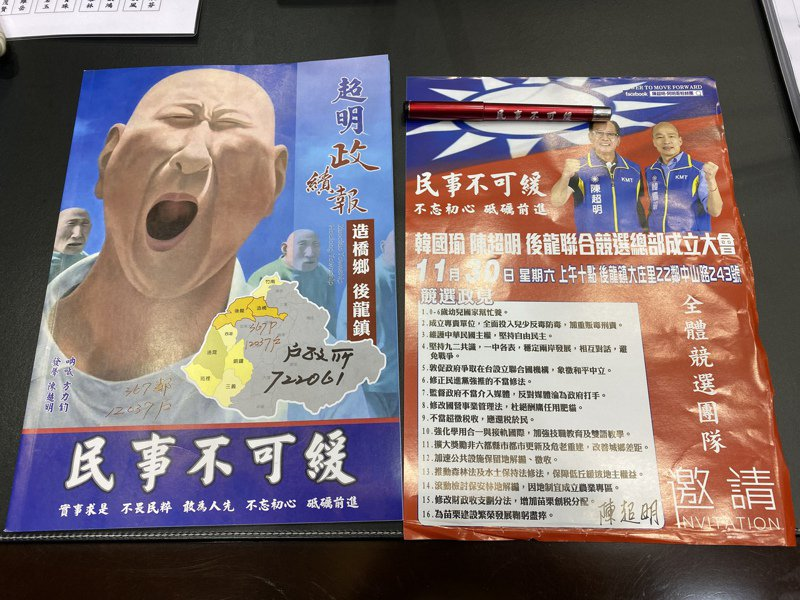 苗栗縣第一選區爭取連任的國民黨立委陳超明製作的選舉文宣。記者劉星君/攝影