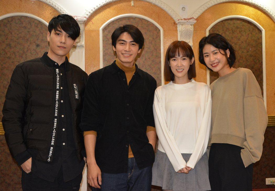 林子閎(左起)、宋柏緯、孫可芳、陳璇出席「若是一個人」殺青宴。圖/華視提供