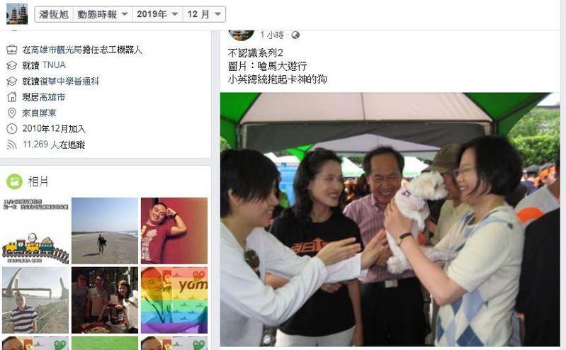 國民黨總統候選人韓國瑜競選辦公室活動總監潘恒旭今天在臉書發文,質疑蔡英文總統與卡神楊蕙如熟悉。圖/翻攝潘恒旭臉書
