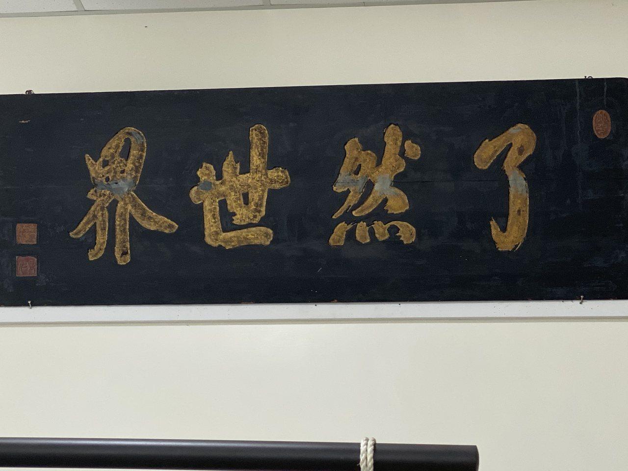 竹溪寺內的府城三大名匾之一「了然世界」記者修瑞瑩/攝影