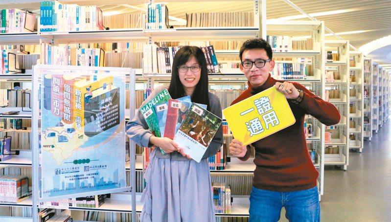新北市跨域借書服務再升級,12月9日起,只要持新北市的借書證,就可在新北市、台北市、基隆市及桃園市4個縣市的圖書館借書。 圖/新北市圖書館提供