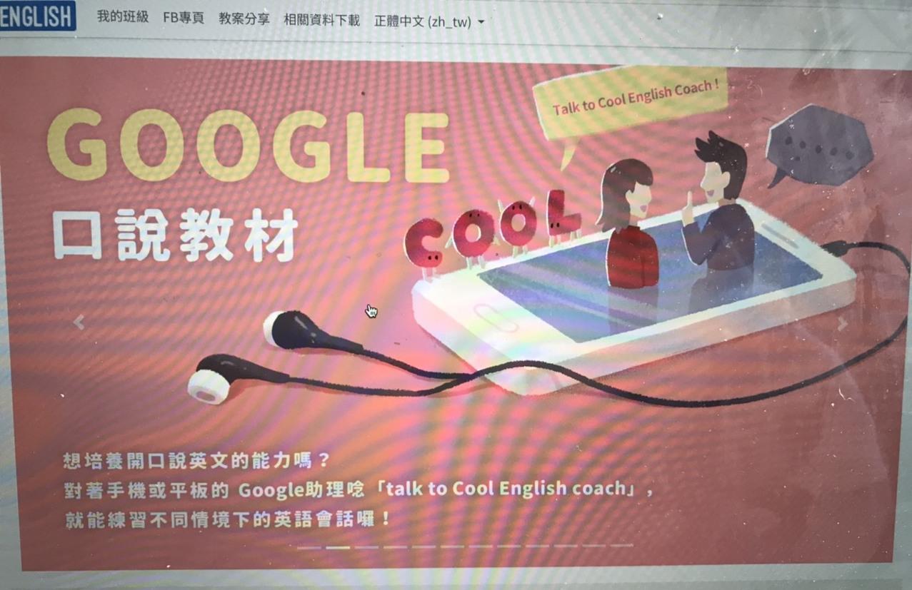 教育部「Cool English英語線上學習平台」。 記者馮靖惠/翻攝