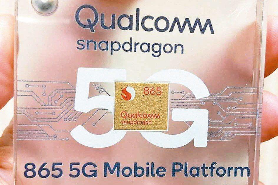 高通推出旗艦級驍龍865晶片。 記者鐘惠玲/攝影