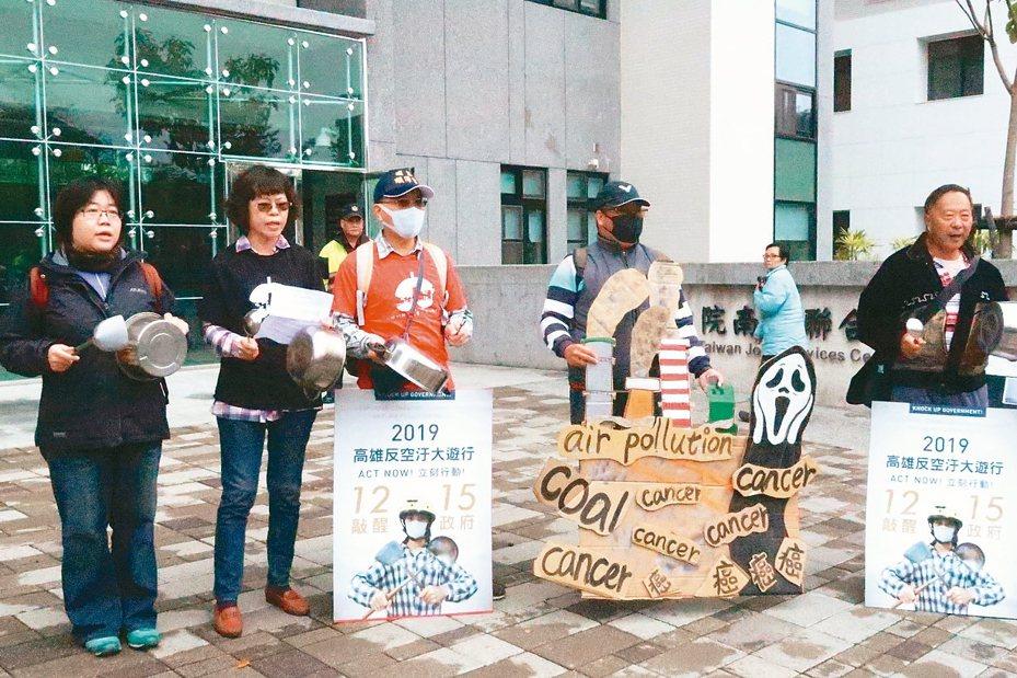 南部反空汙大聯盟上午舉行「1215高雄反空汙大遊行」行前記者會,公布反空汙遊行五大訴求的承諾結果。 記者徐如宜/攝影
