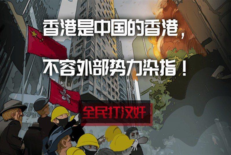 中國近日出現一款免費網路遊戲「全民打漢奸」,多名「反送中」運動領袖如黃之鋒被設計成「通緝犯」,供玩家打擊。圖翻攝自全民打漢奸網頁