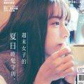 又一時代眼淚!17年少女日雜《mina》中文版宣布停刊 台灣創辦始祖李佑群500字淚不捨